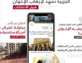 الجزيرة .. بوق الإخوان ومنبر التحريض القطرى ـ أرشيفية