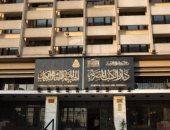 دار الكتب والوثائق المصرية