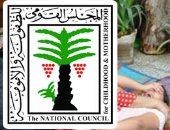 المجلس القومى للطفولة والأمومة