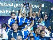 فريق الهلال بطل الدوري السعودي