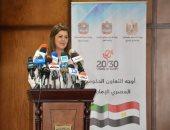 الدكتورة هاله السعيد وزيرة التخطيط والمتابعة والإصلاح الإدارى