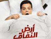محمد هنيدى فى مسلسل أرض النفاق
