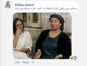 تعليقات المصريين