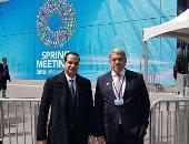 وزير المالية وأحمد يعقوب أمام مقر صندوق النقد فى واشنطن