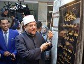 وزير الأوقاف يفتتح المرحلة الأولى بمستشفى الدعاة