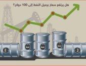 أسعار النفط -أرشيفية