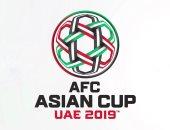 الامارات تستضيف كأس أمم أسيا 2019