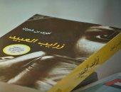 رواية زرايب العبيد للكاتبة نحوى بن شتوان