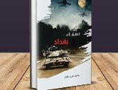 رواية الطريق إلى بغداد