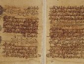 أحد مخطوطات ابن البواب