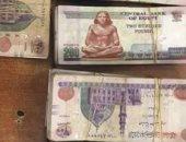 أموال مضبوطة-أرشيفية