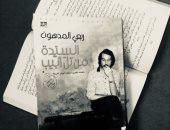 رواية السيدة من تل أبيب للكاتب ربعى المدهون