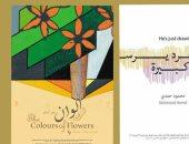 معرض ألوان الزهور
