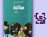رواية سينالكول للكاتب اللبنانى إلياس خورى