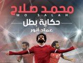 غلاف كتاب محمد صلاح حكاية بطل