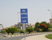 تغيير أسماء المناطق والأحياء بمدينة الشروق