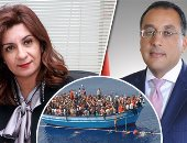 الوزيرة نبيلة مكرم ورئيس الوزراء مصطفى مدبولى وهجرة غير شرعية