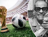 نجيب محفوظ - كأس العالم
