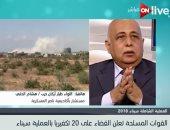 مداخلة اللواء هشام الحلبي