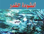غلاف كتاب انشودة القدر