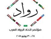 مؤتمر الرواد العرب بشرم الشيخ