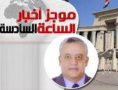 المستشار حنفى جبالى رئيساً للمحكمة الدستورية