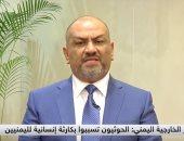خالد اليمانى وزير خارجية اليمن