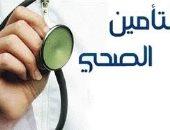 التأمين الصحى