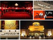 المهرجان القومي للمسرح المصري في دورته الحادية عشر