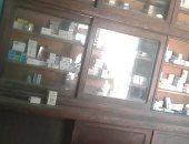 الصيدلية
