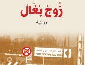 رواية زوج بغال للكاتب الجزائرى بومدين بلكبير