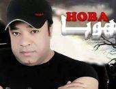 هوبا مطرب الأغنية الشعبية