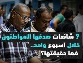 شائعات استهدفت التشويش على المواطنين خلال أسبوع