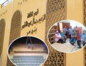 قصر الثقافة جمال عبد الناصر