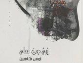 ديوان برج من العاج للشاعر أوس شاهين