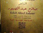 لافتة صلاح عبد الصبور