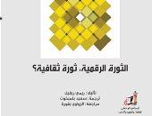 كتاب الثورة الرقمية ثورة ثقافية