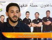 """محمد نصر الفقى أحد الأطباء المشاركين فى حملة """"أطباء مساعدون"""""""