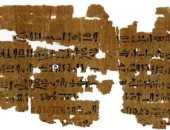 البردية المصرية القديمة