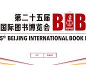 معرض بكين الدولى للكتاب