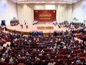 البرلمان العراقى أرشيفية