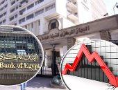 البنك والمركزى والجهاز المركزي المصري للتعبئة العامة والإحصاء