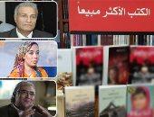 كتاب مثقفون يفسرون تصدر كتب التنمية البشرية الأكثر مبيعا