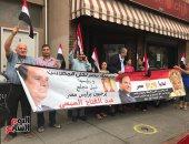 الجالية المصرية في نيوريوك من أمام مقر إقامة الرئيس عبد الفتاح السيسي