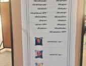 لافتات بأسماء أصحاب المناصب المهمة بالكلية
