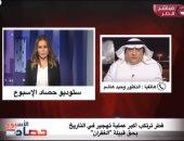 الدكتور وحيد هاشم استاذ العلوم السياسية بجامعة الملك عبد العزيز بجدة والإعلامية رباب النجار