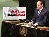 الرئيس عبد الفتاح السيسي فى الأمم المتحدة