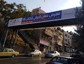 لافتات المعرض تنتشر فى شوارع عمان