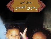 غلاف كتاب رحيق العمر