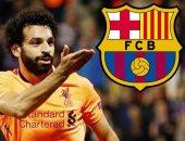 محمد صلاح مطلوب فى برشلونة